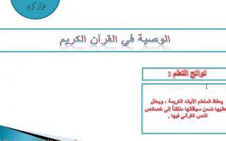حل درس الوصية في القرآن الكريم لغة عربية صف تاسع