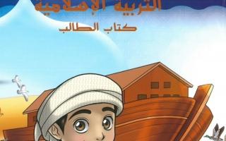 حل كتاب التربية الإسلامية للصف الثاني الفصل الثالث