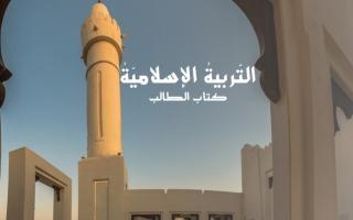 حل كتاب التربية الإسلامية للصف الحادي عشر الفصل الأول