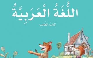 حل كتاب اللغة العربية للصف الثالث الفصل الأول