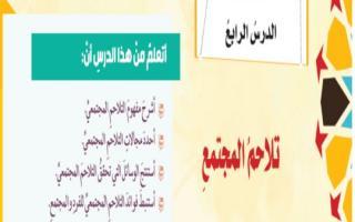 حل درس تلاحم المجتمع تربية إسلامية صف ثامن