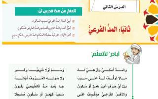 حل درس المد الفرعي تربية إسلامية صف ثامن