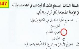 حل درس عالم الطباعة بين القديم والحديث لغة عربية صف سابع فصل ثاني