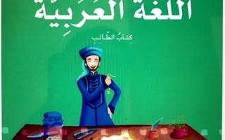 حل كتاب اللغة العربية للصف الرابع الفصل الثالث