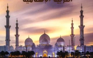 حل كتاب التربية الإسلامية للصف الرابع الفصل الثاني