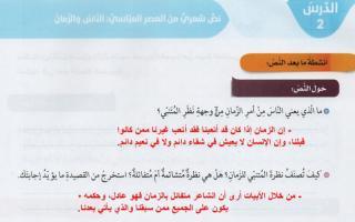 حل درس الناس والزمان لغة عربية صف تاسع