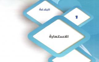 حل درس الاستعارة لغة عربية الصف التاسع