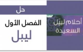 حل الفصل الأول ليبل عربي سادس