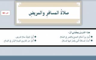 حل درس صلاة المسافر والمريض إسلامية الصف السابع