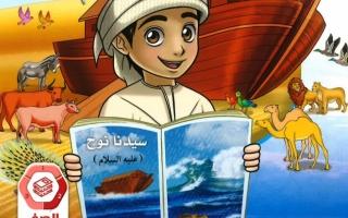 حل كتاب التربية الإسلامية للصف الثاني الفصل الثاني