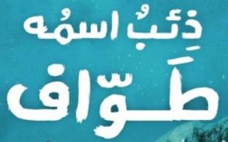 حل رواية ذئب اسمه طواف لغة عربية