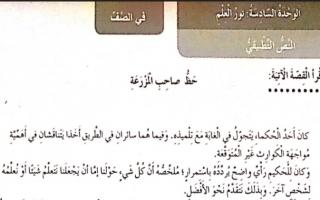 حل درس قصة حظ صاحب المزرعة لغة عربية للصف الرابع