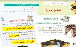 حل درس أحكام العمرة تربية إسلامية صف ثامن