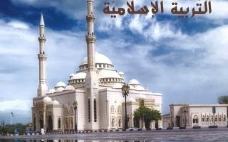 حل كتاب التربية الإسلامية للصف الخامس الفصل الثاني