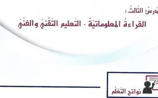 حل درس التعليم التقني والفني لغة عربية صف ثامن