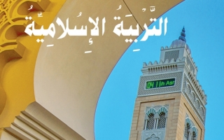ّحل كتاب التربية الإسلامية للصف السادس الفصل الثاني