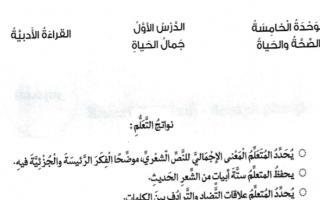 حل درس جمال الحياة لغة عربية الصف السادس