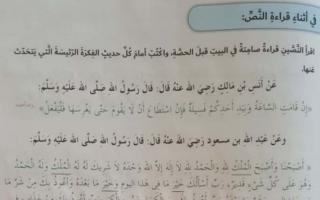 حل درس إن قامت الساعة لغة عربية الصف السادس