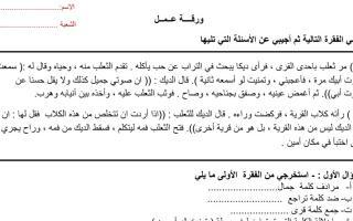 اوراق عمل لغة عربية صف رابع فصل ثاني