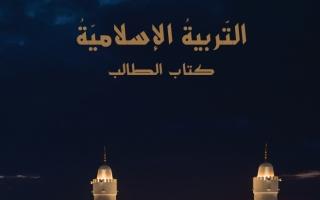 حل كتاب التربية الإسلامية للصف العاشر الفصل الثاني