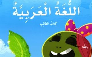 حل كتاب اللغة العربية للصف الثاني الفصل الأول