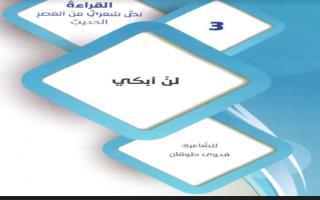 حل درس لن ابكي لغة عربية الصف التاسع