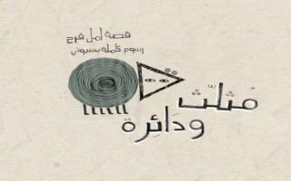 حل درس قصة مثلث ودائرة للصف الثاني عربي