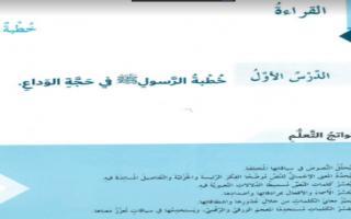 حل درس خطبة الرسول في حجة الوداع لغة عربية صف ثامن