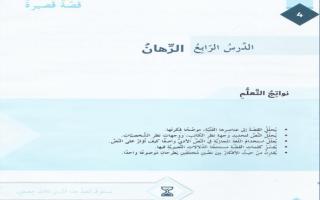 حل درس ضمائر النصب المتصله لغة عربية صف سابع فصل ثاني