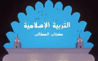 حل كتاب التربية الإسلامية للصف السابع الفصل الثالث