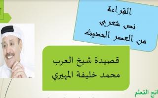 حل درس قصيدة شيخ العرب عربي للصف العاشر