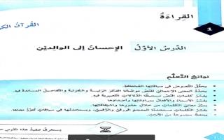 حل درس الإحسان إلى الوالدين لغة عربية ثامن
