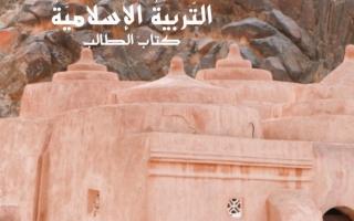 حل كتاب التربية الإسلامية للصف الثاني عشر العام الفصل الثالث