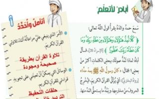 حل درس أحكام المد اسلامية ثامن