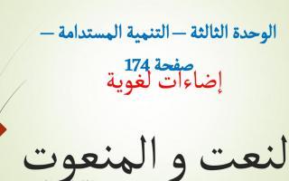 حل درس النعت والمنعوت لغة عربية الصف السابع