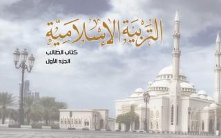 حل كتاب التربية الإسلامية للصف الخامس الفصل الأول