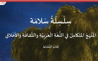 كتاب النشاط المنهج المتكامل ( لغة عربية وثقافة واخلاق) للصف الثالث