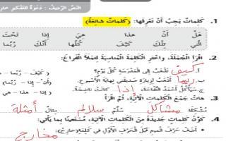 حل درس دعوة للتفكير خارج الصندوق لغة عربية الفصل الثاني