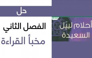 حل الفصل الثاني مخبأ القراءة عربي سادس