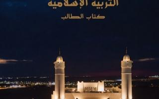 حل كتاب التربية الإسلامية للصف العاشر العام الفصل الثالث