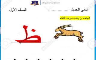 أوراق عمل حرف الظاء لغة عربية صف أول فصل ثاني