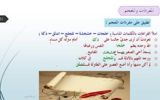 حل درس زعتر وزنجبيل لغة عربية صف عاشر