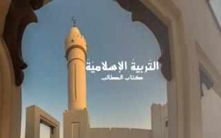 حل كتاب التربية الإسلامية للصف الحادي عشر العام الفصل الثالث