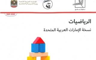 حل كتاب الرياضيات للصف الثاني الفصل الأول