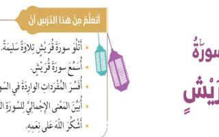حل درس سورة قريش تربية اسلامية صف ثاني
