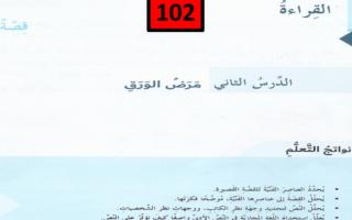 حل درس مرض الورق لغة عربية الصف السابع