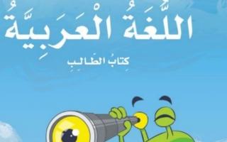 حل كتاب اللغة العربية للصف الثاني الفصل الثالث