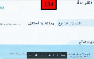 حل درس وداعاً يا أحبائي لغة عربية صف ثامن