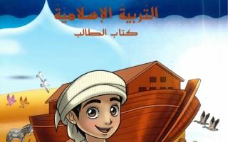 حل كتاب التربية الإسلامية للصف الثاني الفصل الأول