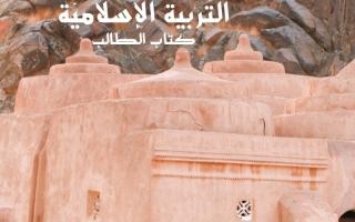 ّحل كتاب التربية الإسلامية للصف الثاني عشر الفصل الثاني